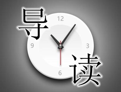 导读logo