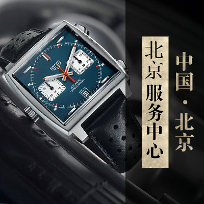 如何解决泰格豪雅手表表盘生锈